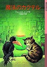 表紙: 魔法のカクテル (岩波少年文庫) | 川西 芙沙