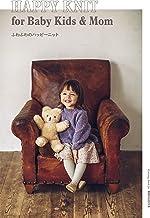 表紙: ふわふわのハッピーニットfor Baby Kids and Mom   主婦と生活社