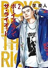 表紙: ボーイズ・ラン・ザ・ライオット(2) (ヤングマガジンコミックス) | 学慶人