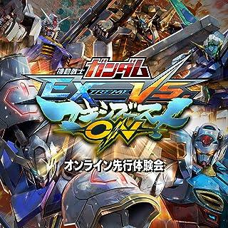 機動戦士ガンダム EXTREME VS. マキシブーストON オンライン先行体験会【PS4】 オンラインコード版