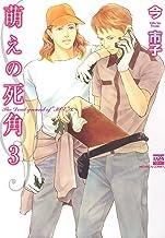 表紙: 萌えの死角 3 (花恋) | 今市子