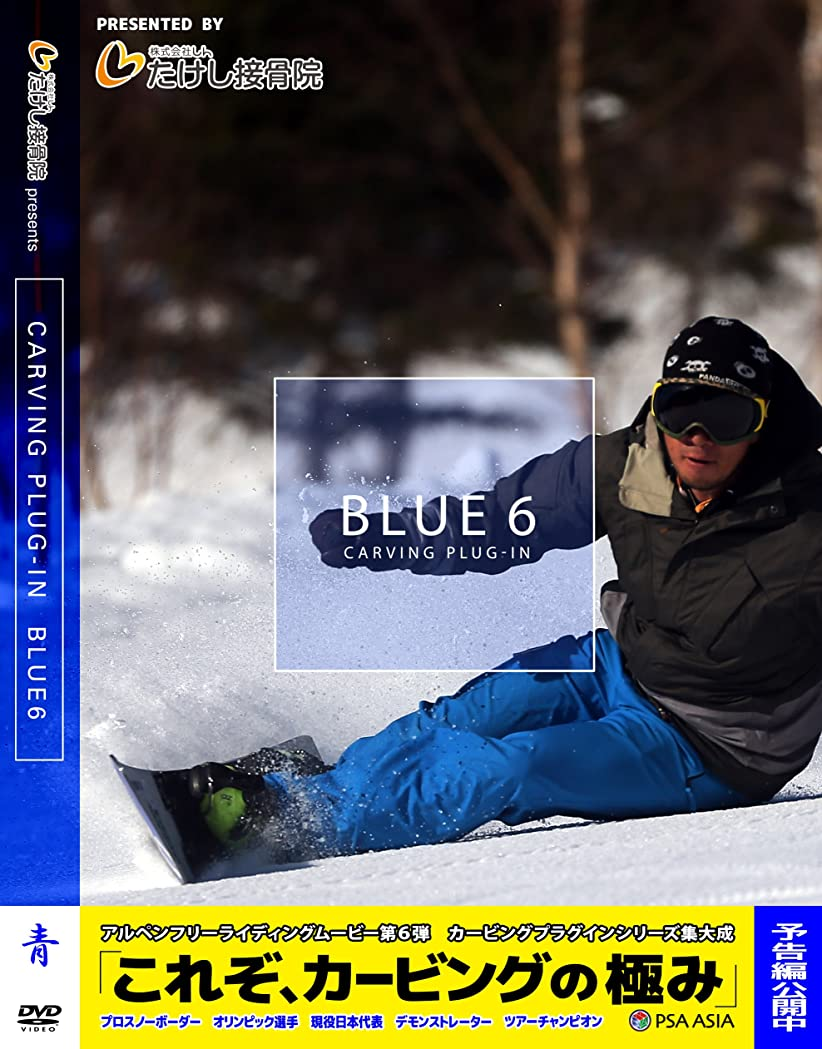 ヘッドレス欠陥ボトルネックBLUE 6 -carving plug-in- (htsb0266)[スノーボード] [DVD]