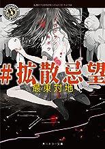 表紙: #拡散忌望 (角川ホラー文庫) | 最東 対地