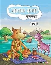 Jatak Katha : Vishwashghaat (जातक कथा : विश्वासघात (भाग ३) (Hindi)