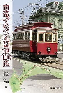 Shidendemeguru Hakodate Hyakusen (Japanese Edition)