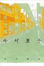 表紙: 父と私の桜尾通り商店街 (角川書店単行本) | 今村 夏子