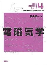 表紙: 電磁気学 (講談社基礎物理学シリーズ) | 横山順一