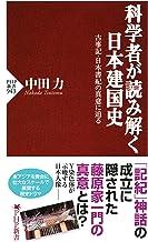 表紙: 科学者が読み解く日本建国史 古事記・日本書紀の真意に迫る (PHP新書)   中田 力