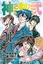神さまの言うとおり弐(21) (週刊少年マガジンコミックス)