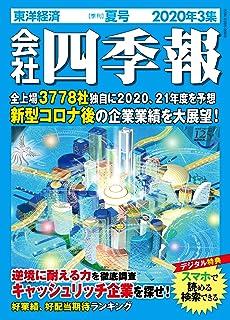 会社四季報 2020年3集夏号 [雑誌]