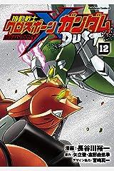 機動戦士クロスボーン・ガンダム DUST(12) (角川コミックス・エース) Kindle版