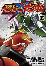 機動戦士クロスボーン・ガンダム DUST(12) (角川コミックス・エース)