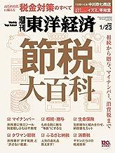 表紙: 週刊東洋経済 2016年1/23号 [雑誌]   週刊東洋経済編集部