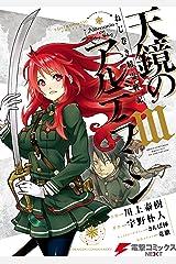 ねじ巻き精霊戦記 天鏡のアルデラミンIII (電撃コミックスNEXT) Kindle版
