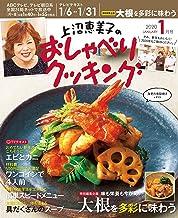 表紙: 上沼恵美子のおしゃべりクッキング 2020年1月号 [雑誌]   辻調理専門学校
