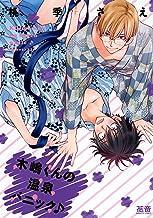 表紙: 木嶋くんの温泉パニック♪【電子限定おまけ付き】 (花音コミックス) | 桃季さえ
