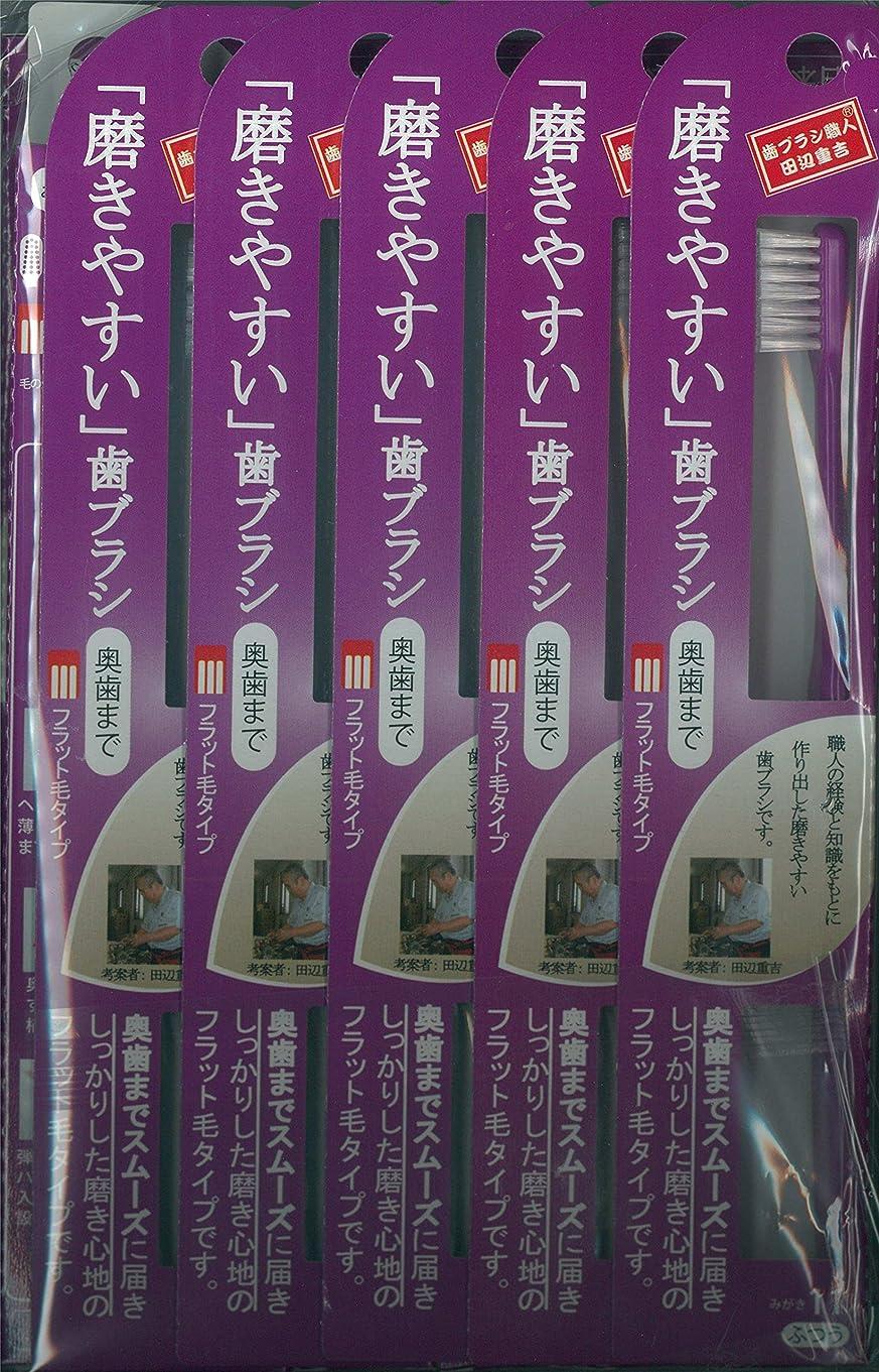 道徳シャックル崇拝する磨きやすい歯ブラシ(ハの字フラット) 1P*12本入り