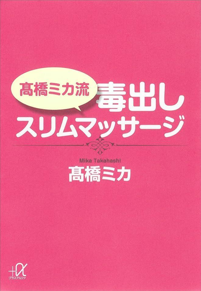 パッドサーフィンましい高橋ミカ流  毒出しスリムマッサージ (講談社+α文庫)