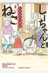 しーちゃんとねこ(2) (ねこぱんちコミックス) Kindle版