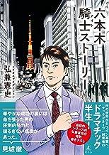 六本木騎士ストーリー (幻冬舎単行本)
