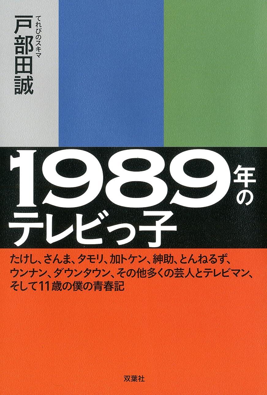 マダム家族裂け目1989年のテレビっ子