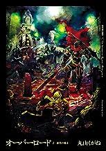 表紙: オーバーロード2 漆黒の戦士 | so-bin