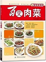百变肉菜 (家常菜系列)