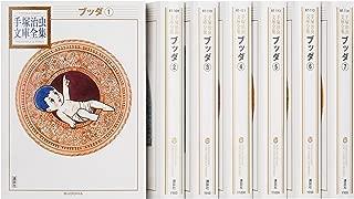 手塚治虫文庫全集 ブッダ コミック 全7巻完結セット (手塚治虫文庫全集)