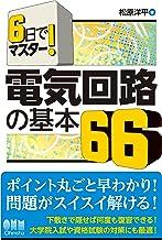 6日でマスター!  電気回路の基本66 (Japanese Edition)
