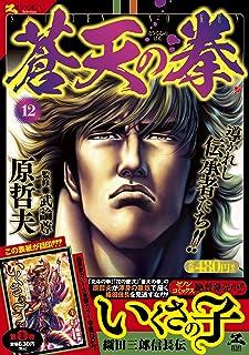 蒼天の拳 12 (ゼノンセレクション)
