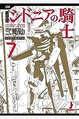新装版 シドニアの騎士(7) (アフタヌーンコミックス) Kindle版