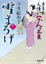 表紙: 夢草紙人情おかんヶ茶屋 雪まろげ (徳間文庫)   今井絵美子