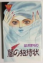 闇の招待状 (ジュールコミックス)