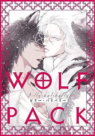 WOLF PACK (1) (ダリアコミックスe)