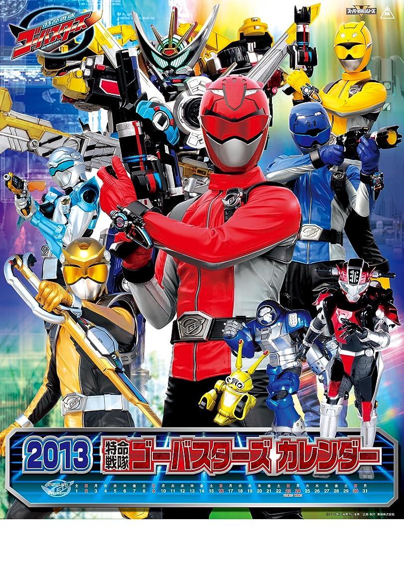 コンドームトーストビート特命戦隊ゴーバスターズ カレンダー2013年 CL-017