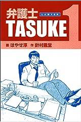 弁護士TASUKE 1巻 Kindle版