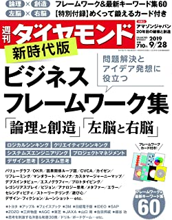 週刊ダイヤモンド 2019年 9/28号 [雑誌] (ビジネスフレームワーク集)