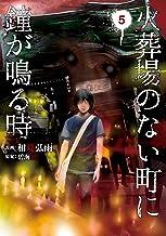 表紙: 火葬場のない町に鐘が鳴る時(5) (ヤングマガジンコミックス) | 碧海景