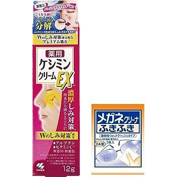 ケシミンクリームEXa 濃厚シミ対策 塗るビタミンC アルブチン 12g 【医薬部外品】(めがねクリーナ付)