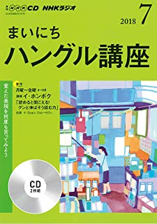 NHK CD ラジオ まいにちハングル講座 2018年7月号 (NHK CD)