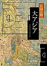表紙: 大アジア 千夜千冊エディション (角川ソフィア文庫) | 松岡 正剛