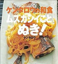 ケンタロウの和食 ムズカシイことぬき! (講談社のお料理BOOK)...