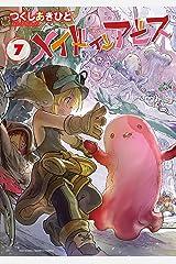 メイドインアビス(7) (バンブーコミックス) Kindle版