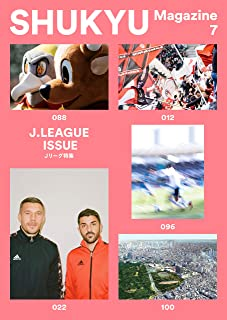 SHUKYU Magazine J.LEAGUE ISSUE
