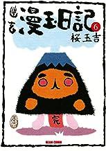 表紙: 幽玄漫玉日記 6 (ビームコミックス)   桜 玉吉