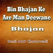 Bin Bhajan Ke Are Man Deewane Bhajan