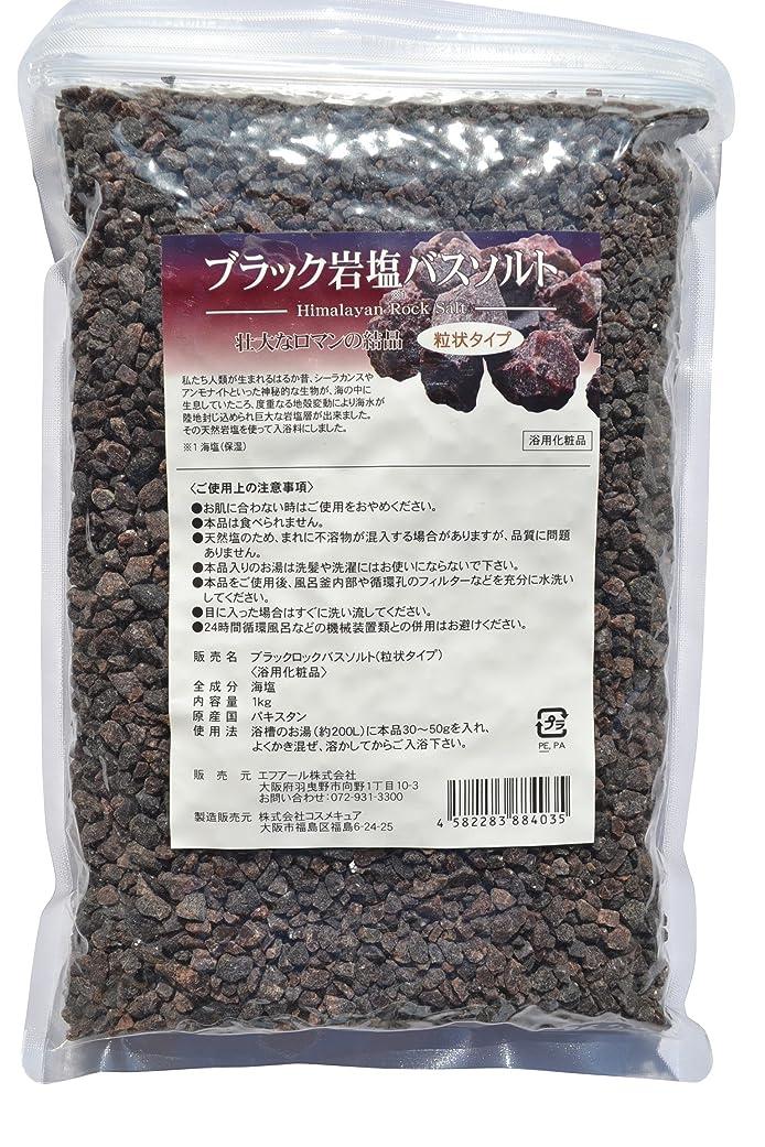 悩む文字花婿ブラック岩塩 バスソルト 粒状タイプ 1kg