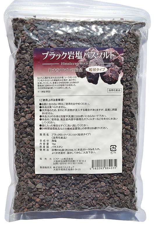 二十コーチ見分けるブラック岩塩 バスソルト 粒状タイプ 1kg