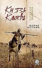 Князь Клюква. Плевок дьявола (сборник) (Russian Edition)