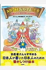 スグ効くおやすみ絵本 子猫のクウ ねむり城への大冒険 単行本